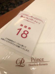 グランドプリンスホテル京都の抽選券
