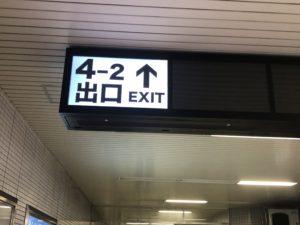 国際会館駅の出口