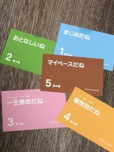 グループワーク用カード