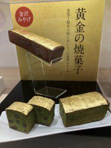 金箔のパウンドケーキ