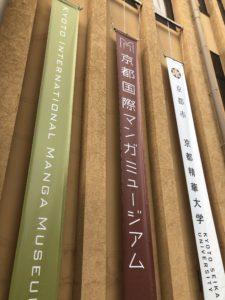 京都のマンガミュージアム