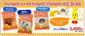 亀田製菓のマイハッピーターン