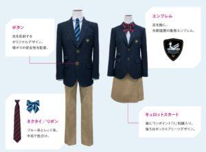 水都国際の制服