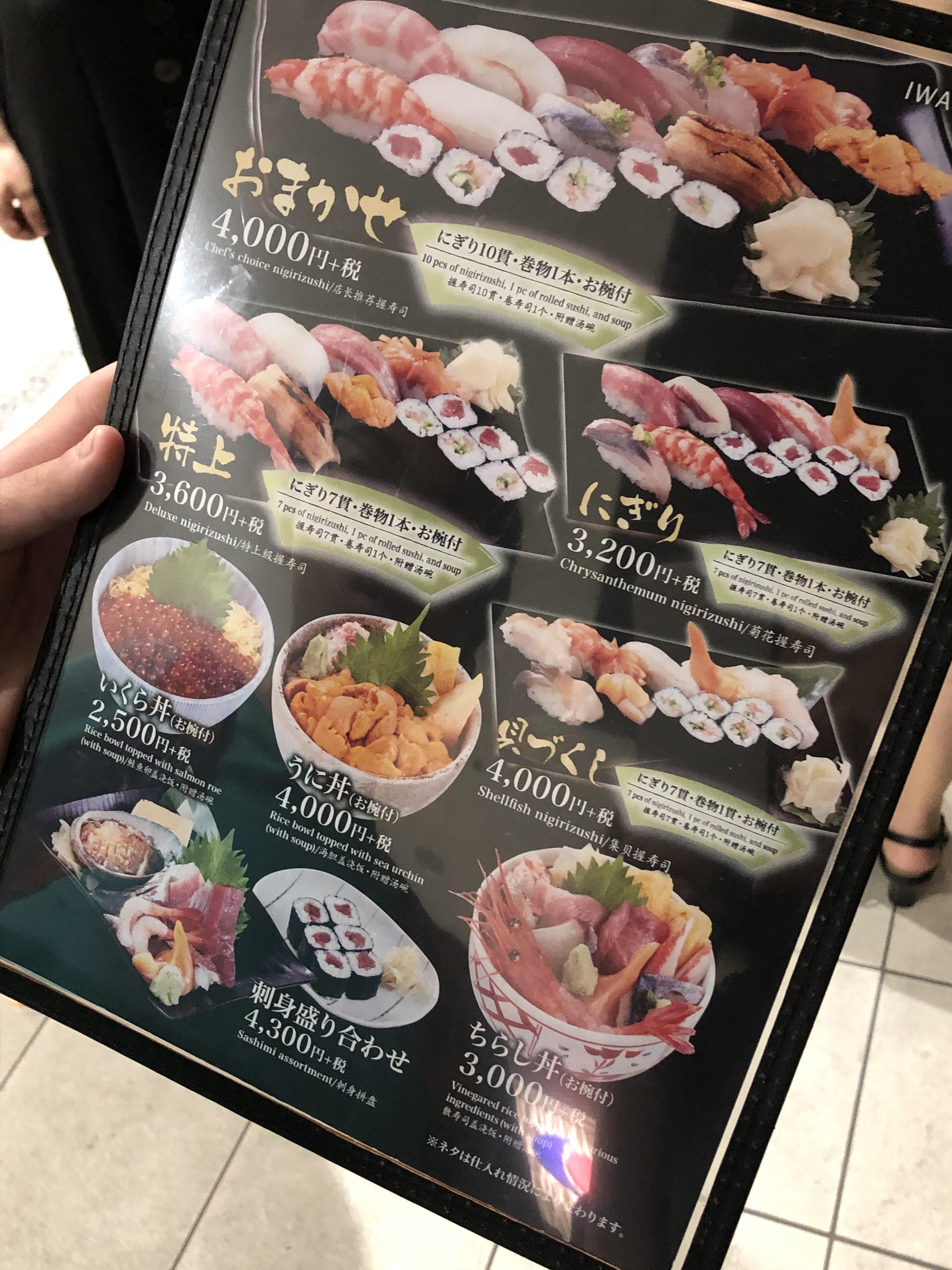 岩佐寿司のメニュー