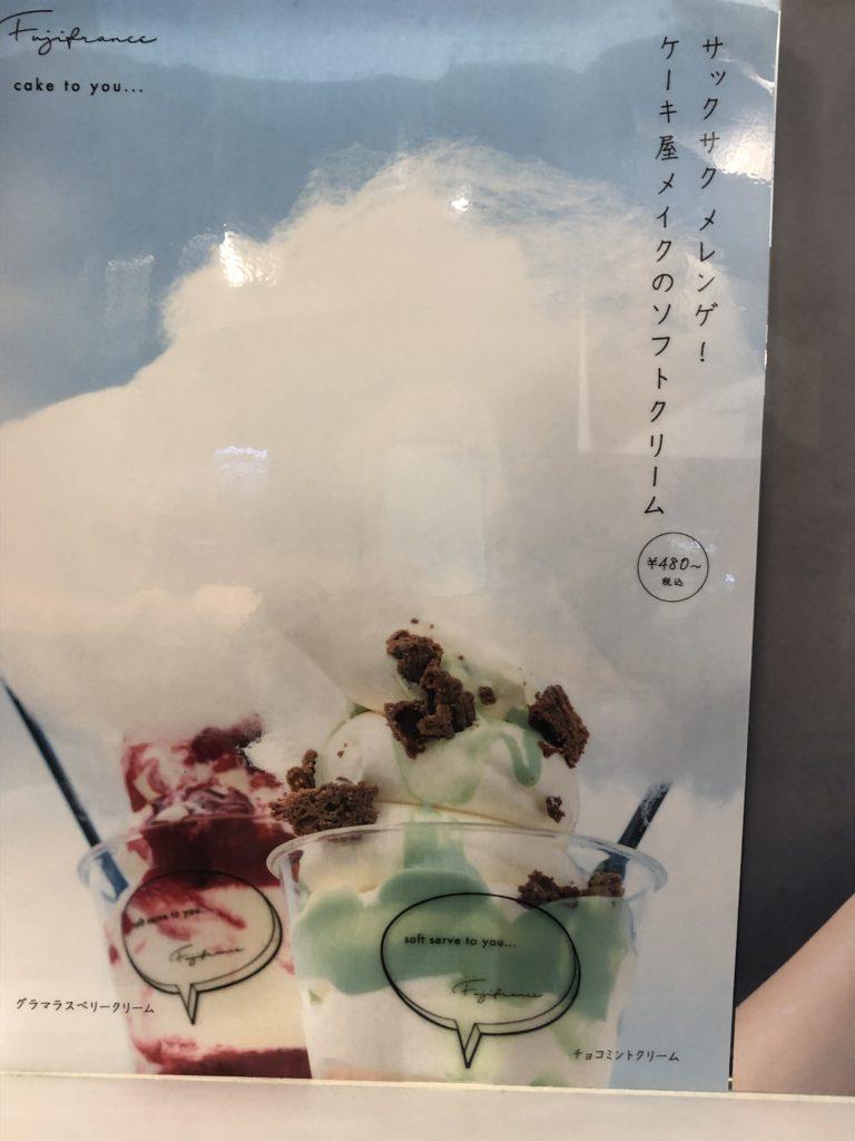 フジフランスのソフトクリーム