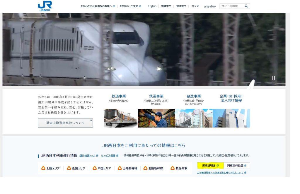 JR西日本の遅延証明書