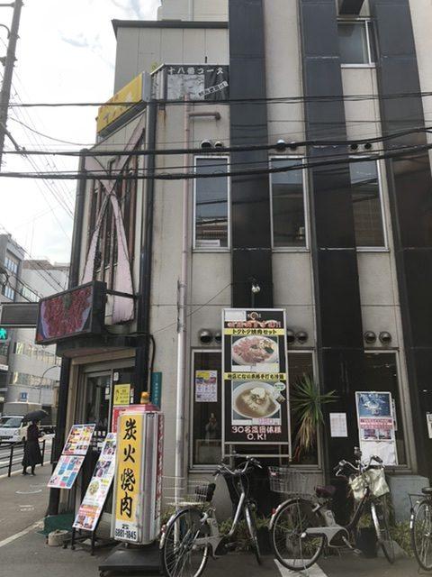 京橋焼肉十八番