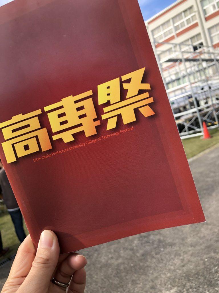 高専祭のパンフレット