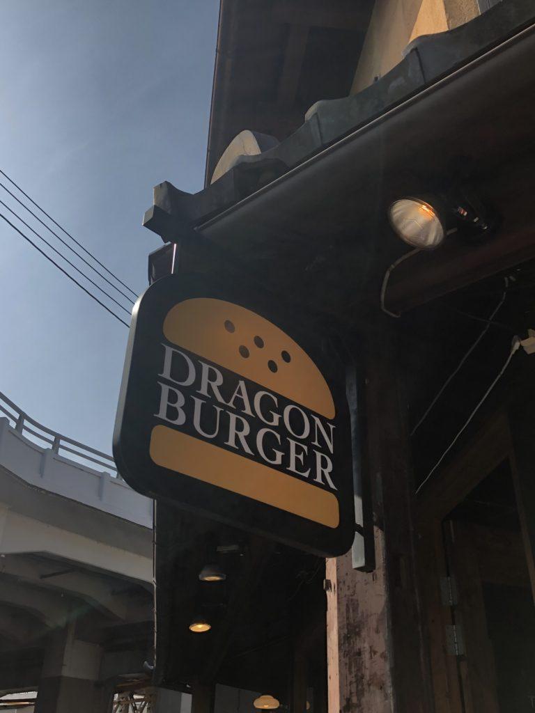 ドラゴンバーガー