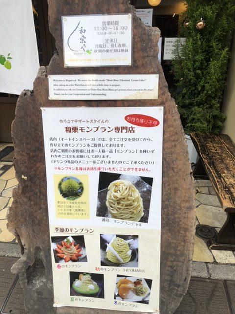 和栗や谷中店