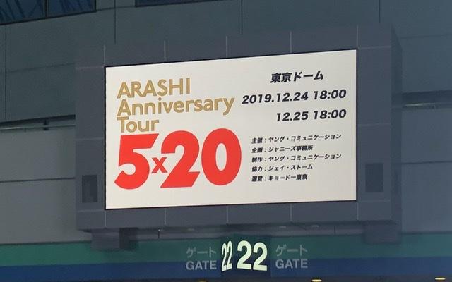 嵐5×20and more