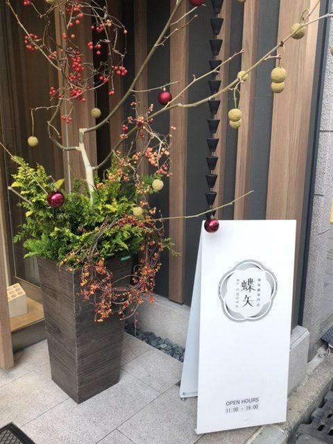 梅体験専門店の蝶矢