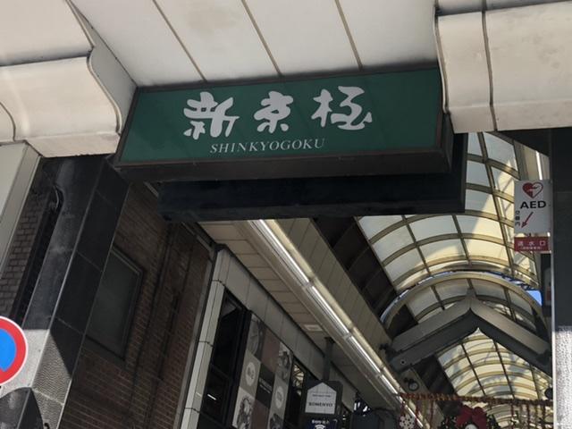京都・河原町