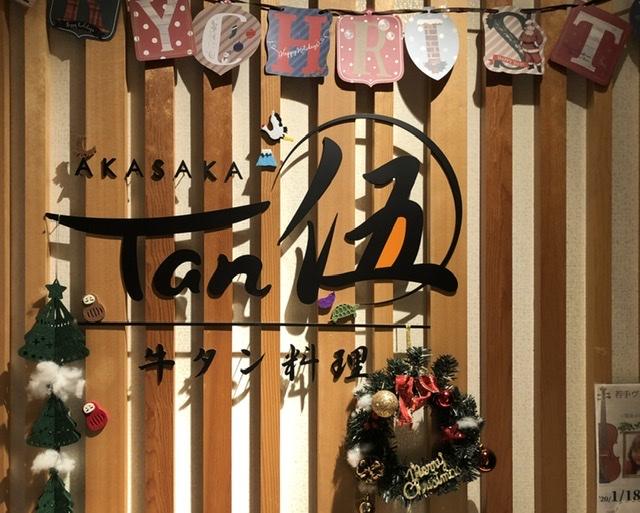 赤坂牛タンカツサンド