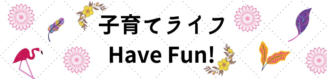 子育てライフHave Fun!