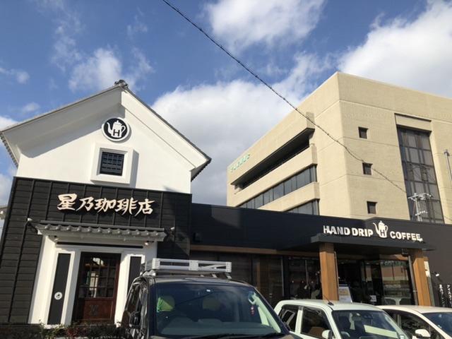 星乃珈琲笠岡店