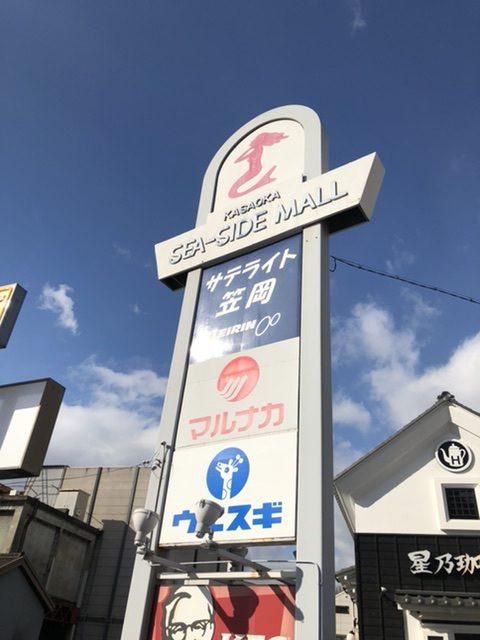 笠岡シ―サイドモール