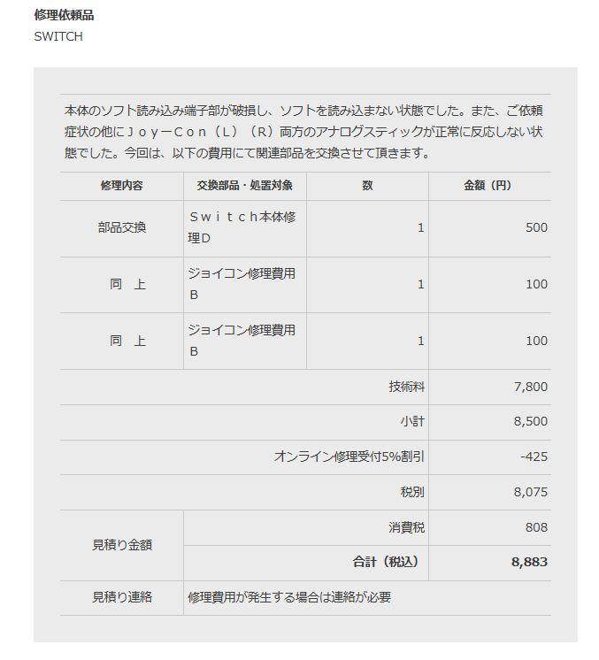 任天堂switch本体とジョイコンの修理代金