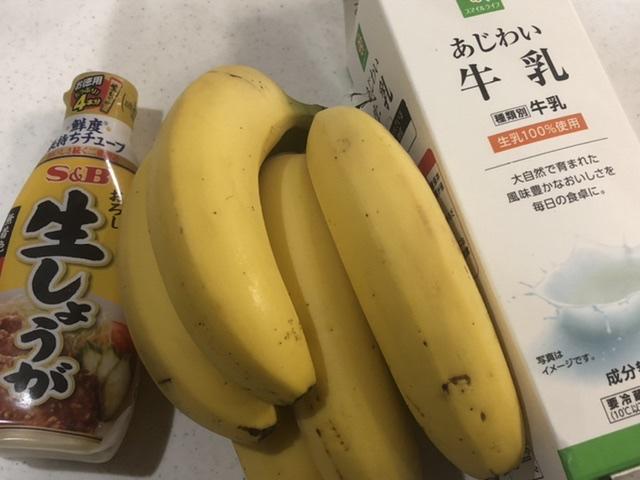 ホットバナナジュースの材料
