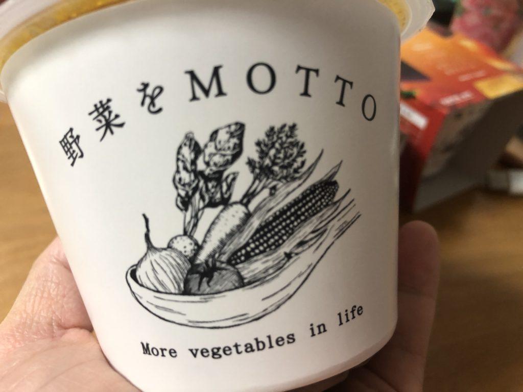 野菜をmotto