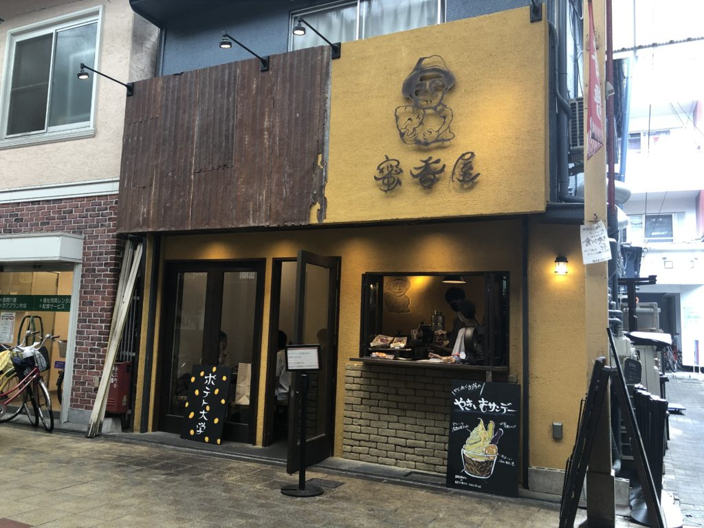 中崎町の蜜香屋