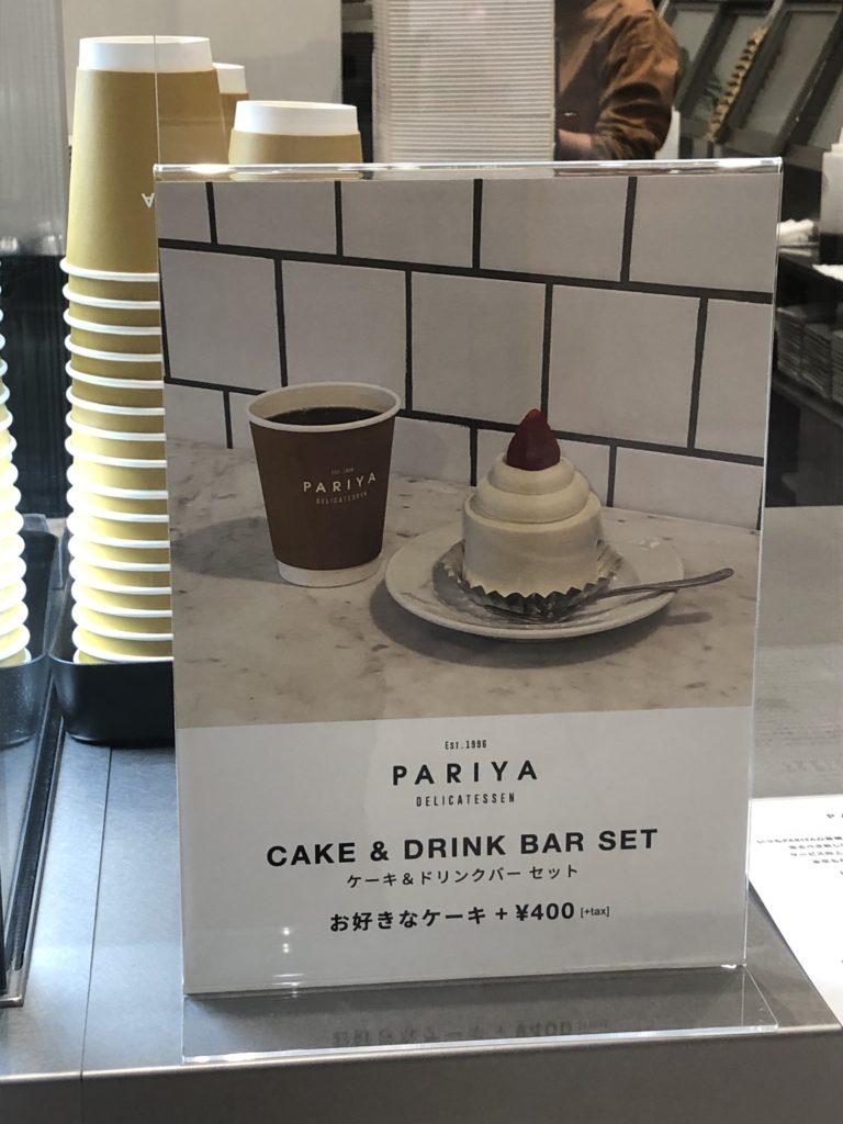 パリヤのケーキ