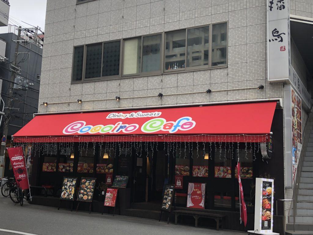 ココイロカフェ京橋店