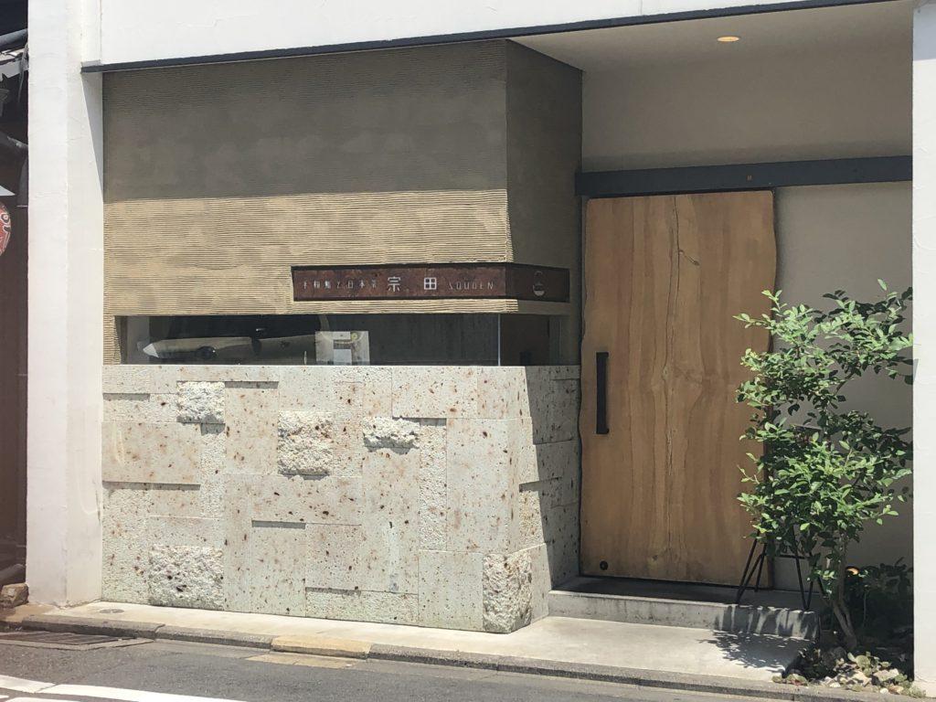 京都・宗田