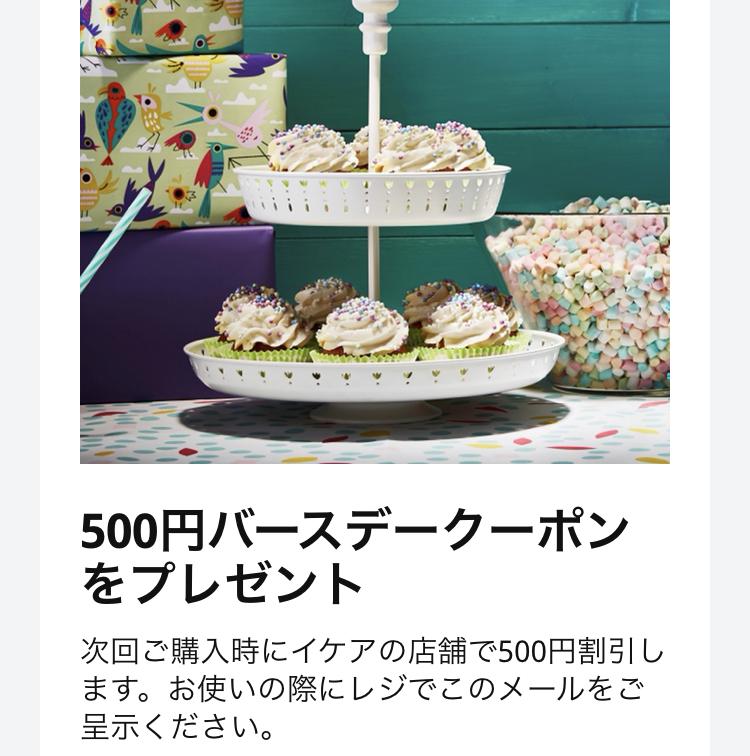 IKEA誕生日クーポン