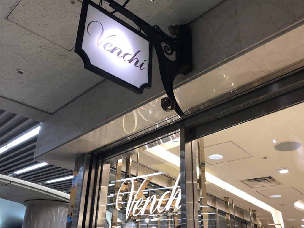 ヴェンキディアモール大阪店