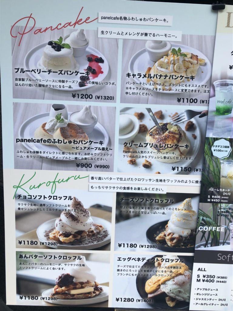 panel cafe