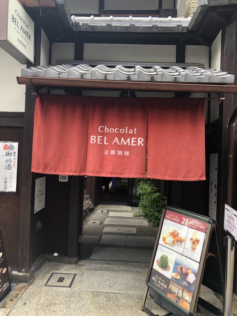 ベルアメール京都別邸